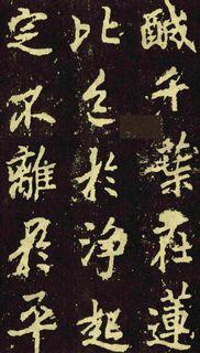 (唐)李邕行楷麓山寺碑0059作品欣赏