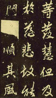 (唐)李邕行楷麓山寺碑0060作品欣赏