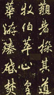 (唐)李邕行楷麓山寺碑0061作品欣赏