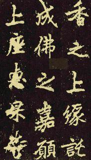 (唐)李邕行楷麓山寺碑0062作品欣赏