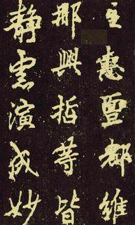 (唐)李邕行楷麓山寺碑0063作品欣赏