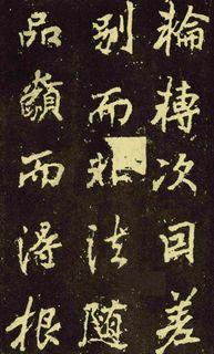 (唐)李邕行楷麓山寺碑0064作品欣赏