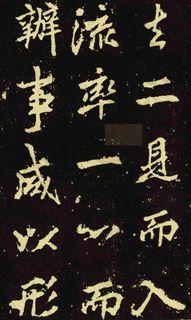 (唐)李邕行楷麓山寺碑0065作品欣赏