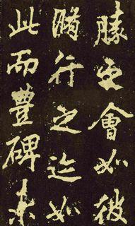 (唐)李邕行楷麓山寺碑0066作品欣赏
