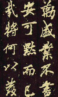 (唐)李邕行楷麓山寺碑0067作品欣赏