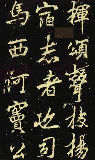 (唐)李邕行楷麓山寺碑0068作品欣赏