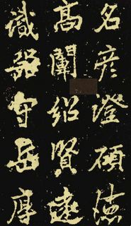 (唐)李邕行楷麓山寺碑0069作品欣赏