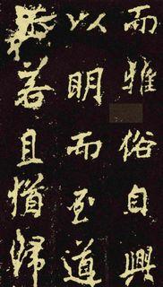 (唐)李邕行楷麓山寺碑0072作品欣赏