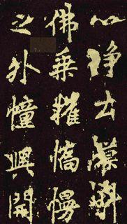 (唐)李邕行楷麓山寺碑0073作品欣赏