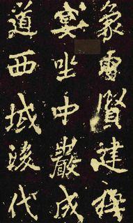 (唐)李邕行楷麓山寺碑0076作品欣赏