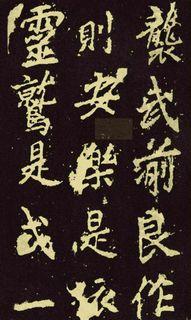 (唐)李邕行楷麓山寺碑0077作品欣赏