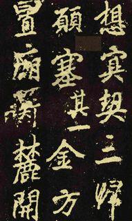 (唐)李邕行楷麓山寺碑0078作品欣赏