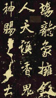 (唐)李邕行楷麓山寺碑0079作品欣赏