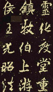 (唐)李邕行楷麓山寺碑0080作品欣赏