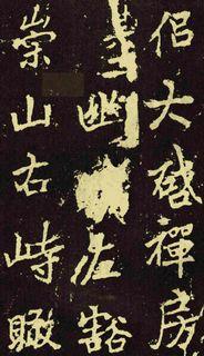 (唐)李邕行楷麓山寺碑0081作品欣赏