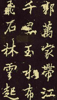 (唐)李邕行楷麓山寺碑0082作品欣赏