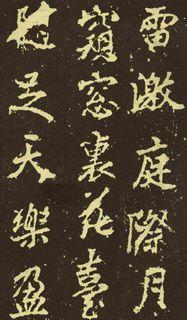 (唐)李邕行楷麓山寺碑0083作品欣赏