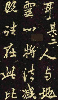 (唐)李邕行楷麓山寺碑0084作品欣赏