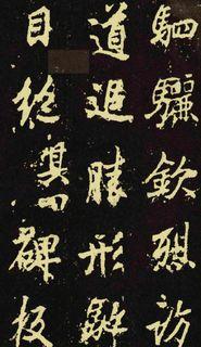 (唐)李邕行楷麓山寺碑0086作品欣赏