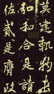 (唐)李邕行楷麓山寺碑0087作品欣赏