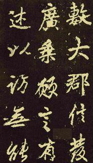 (唐)李邕行楷麓山寺碑0088作品欣赏