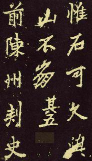 (唐)李邕行楷麓山寺碑0089作品欣赏