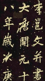 (唐)李邕行楷麓山寺碑0090作品欣赏