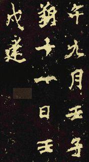 (唐)李邕行楷麓山寺碑0091作品欣赏