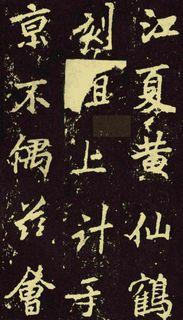 (唐)李邕行楷麓山寺碑0092作品欣赏
