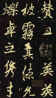 (唐)李邕行楷麓山寺碑0093作品欣赏