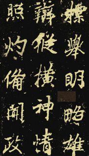(唐)李邕行楷麓山寺碑0094作品欣赏