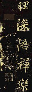 (唐)李邕行楷麓山寺碑0095作品欣赏