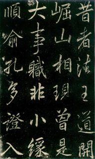 (唐)李邕行书秦望山法华寺碑0002作品欣赏