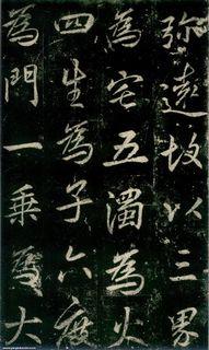 (唐)李邕行书秦望山法华寺碑0003作品欣赏