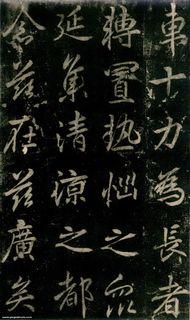 (唐)李邕行书秦望山法华寺碑0004作品欣赏