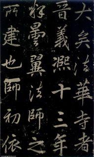 (唐)李邕行书秦望山法华寺碑0005作品欣赏