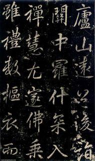 (唐)李邕行书秦望山法华寺碑0006作品欣赏