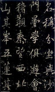 (唐)李邕行书秦望山法华寺碑0007作品欣赏