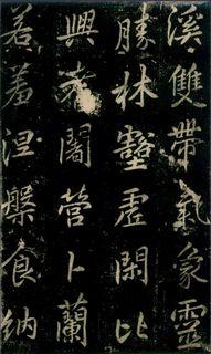 (唐)李邕行书秦望山法华寺碑0008作品欣赏