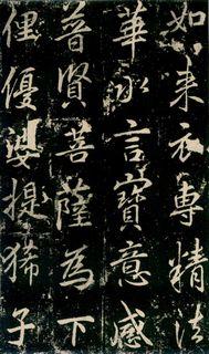 (唐)李邕行书秦望山法华寺碑0009作品欣赏