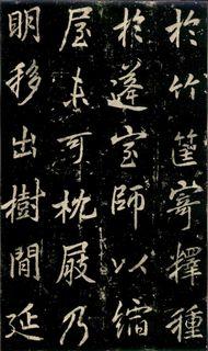 (唐)李邕行书秦望山法华寺碑0010作品欣赏