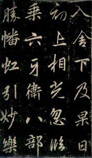 (唐)李邕行书秦望山法华寺碑0011作品欣赏