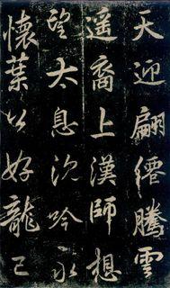 (唐)李邕行书秦望山法华寺碑0012作品欣赏