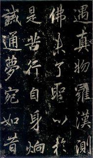 (唐)李邕行书秦望山法华寺碑0013作品欣赏