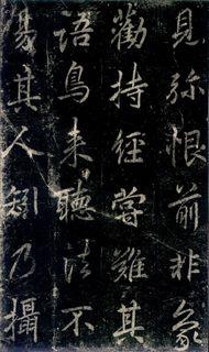 (唐)李邕行书秦望山法华寺碑0014作品欣赏