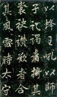 (唐)李邕行书秦望山法华寺碑0015作品欣赏