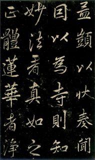 (唐)李邕行书秦望山法华寺碑0016作品欣赏
