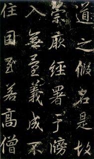 (唐)李邕行书秦望山法华寺碑0017作品欣赏