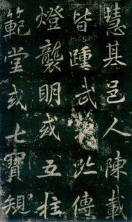 (唐)李邕行书秦望山法华寺碑0018作品欣赏