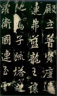 (唐)李邕行书秦望山法华寺碑0019作品欣赏